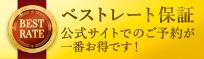 ベストレート保証 公式サイトでのご予約が一番お得です!