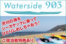 Waterside903 渋川の海をシーカヤックに乗ってひとりじめしちゃおう!ご宿泊特典あり