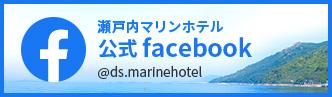瀬戸内マリンホテル 公式facebook @ds.marinehotel