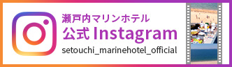 瀬戸内マリンホテル 公式Instagram setouchi_marinehotel_official