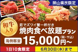 岡山県民限定和牛入り焼き肉食べ放題プラン 海側客室で15,000円~1日10食限定6月30日(水)まで